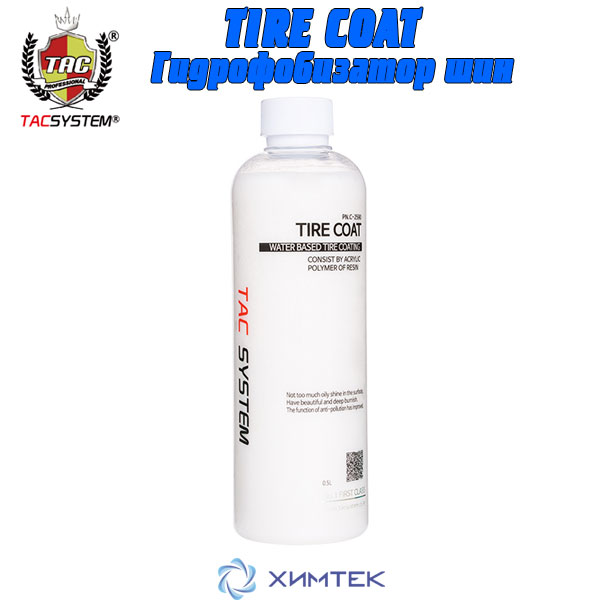 TAC System TIRE COAT Гидрофобизатор шин 500 мл